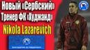 Nikola Lazarevich - ОФИЦИАЛЬНО Главным тренер ФК «Худжанд»