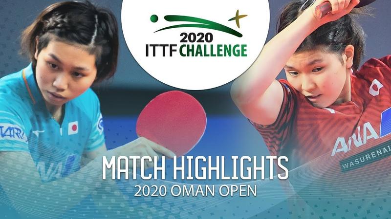Hitomi Sato vs Honoka Hashimoto 2020 ITTF Oman Open Highlights 1 2