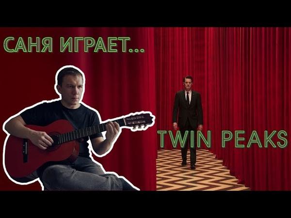 Саня играет Твин Пикс Twin Peaks Theme Guitar Cover