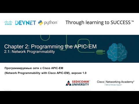 Сетевое программирование Python Глава 2 - Программирование сети с контроллером APIC-EM
