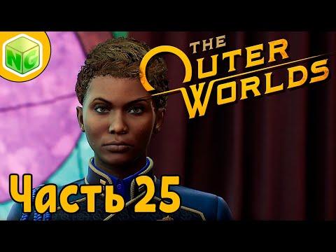 The Outer Worlds Прохождение на русском. Часть 25 Батрачим на Коллегию