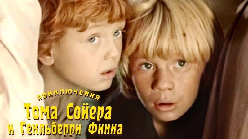 Приключения Тома Сойера и Гекльберри Финна 1981