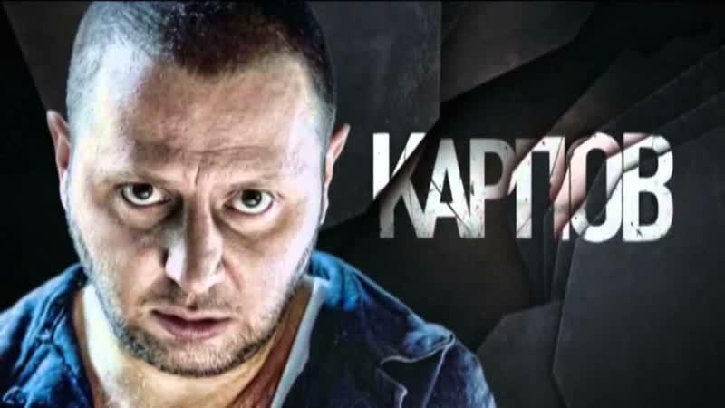 Карпов 9 серия (2012)