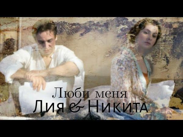 Валерия Ходос Кирилл Жандаров ▶Люби меня Ветренная женщина
