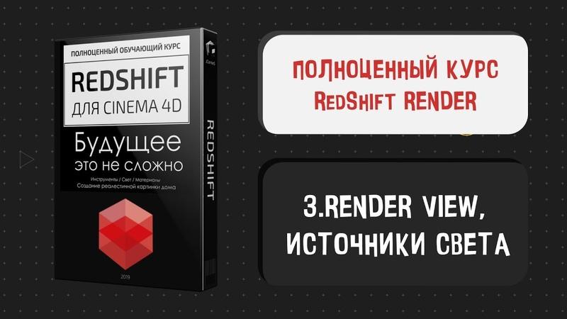 3 урок Курс RedShift Render Render View Источники света