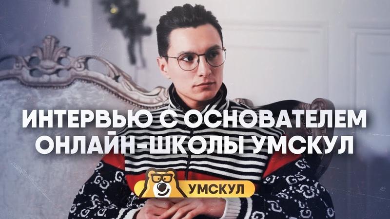 Дмитрий Данилов - основатель онлайн-школы Умскул   Большое интервью