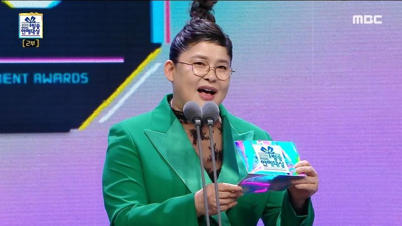 2019 MBC 방송연예대상 2019 MBC 연애대상 '대상' 박나래 올해 대상 박나래와 작년 대상 이영자의 만남 20191229