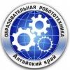 Образовательная робототехника в Алтайском крае