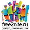 Free2ride - узнай, потом катай!
