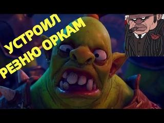Orcs Must Die! 3 - Игра Года от мира индюшатины?!!