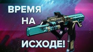 Destiny 2 Beyond light: ПРО ВРЕМЯ НА ИСХОДЕ!
