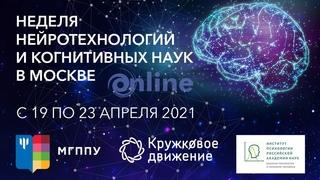 Всероссийский урок по нейротехнологиям и когнитивным наукам - практическое занятие для школьников