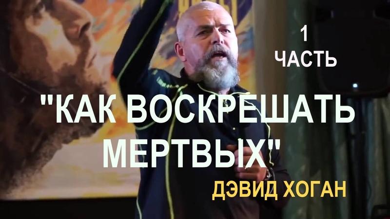 1 ДЭВИД ХОГАН КАК ВОСКРЕШАТЬ МЕРТВЫХ Конференция во Владивостоке 2016