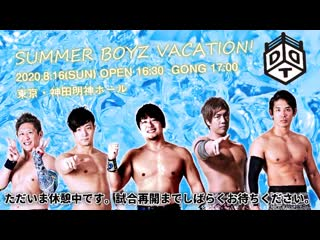 DDT. Summer Boyz Vacation