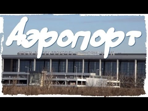 песня Аэропорт (защитникам Донецкого аэропорта посвящается)