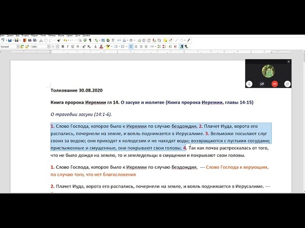 Книга пророка Иеремии гл 14 О засухе и молитве О трагедии засухи Молитва измученных засухой