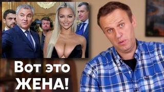 Молодая жена Володина с квартирой за ПОЛМИЛЛИАРДА! / Алексей Навальный