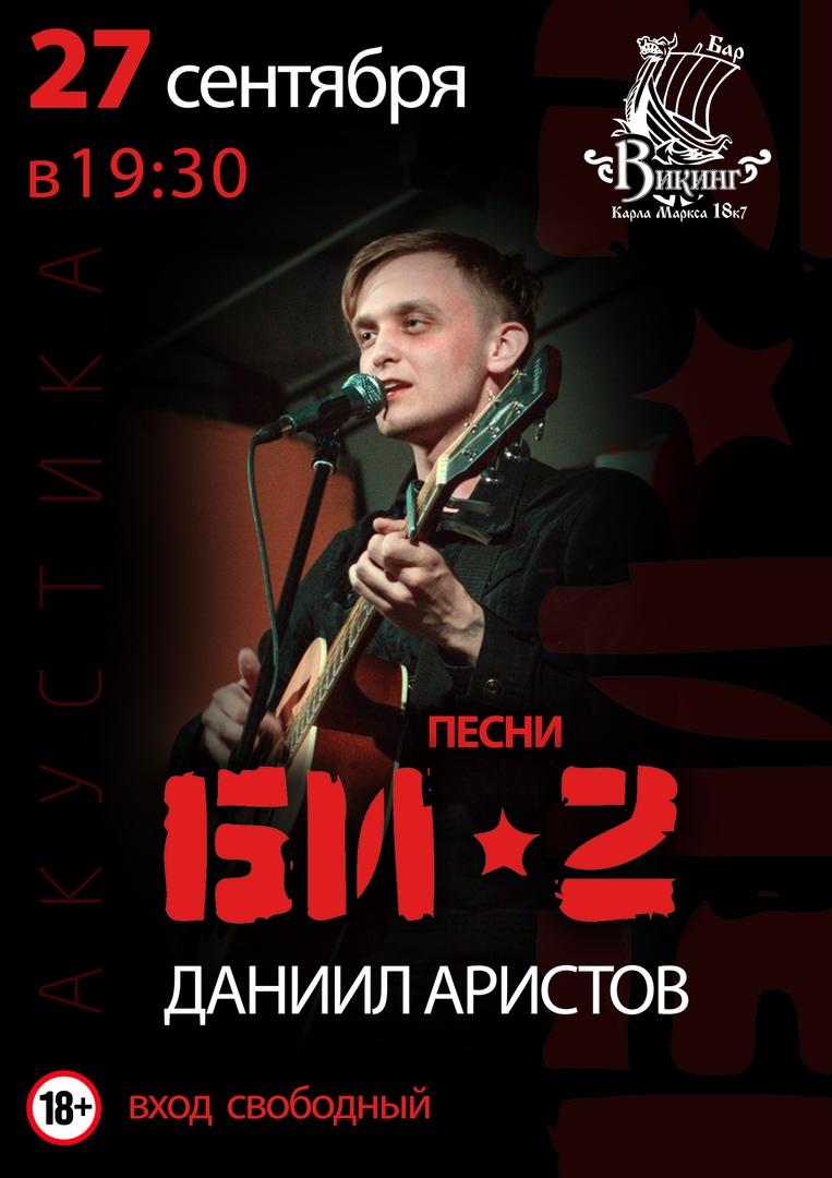 Афиша Омск 27.09. Песни БИ-2 в ВикинГе! (акустика)