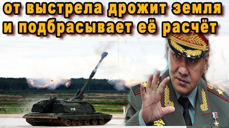 1 МИНУТУ и 17 СЕКУНД дрожит земля после каждого выстрела этого российского артиллерийского монстра