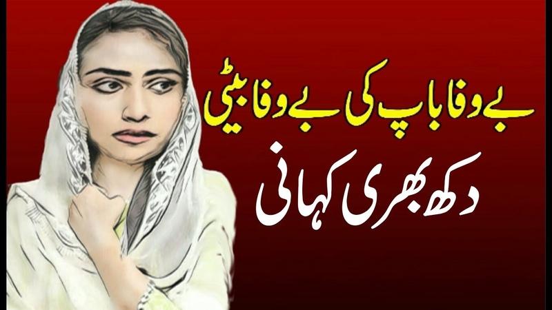 Bewafa Baap ki Bewafa Beti Sachi Dukh Bhari Urdu Kahani Emotional Sad Story by Sachi kahaniyan