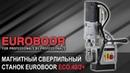 Магнитный сверлильный станок Euroboor ECO.40/2