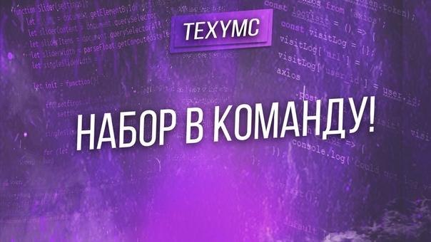 Кастинг в команду разработчиков «TexyMC»