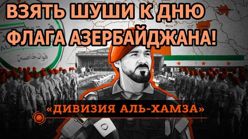 Новости Азербайджана СВЕЖИЕ срочно Армения Россия Главарь группировки Дивизия Аль Хамза Карабах