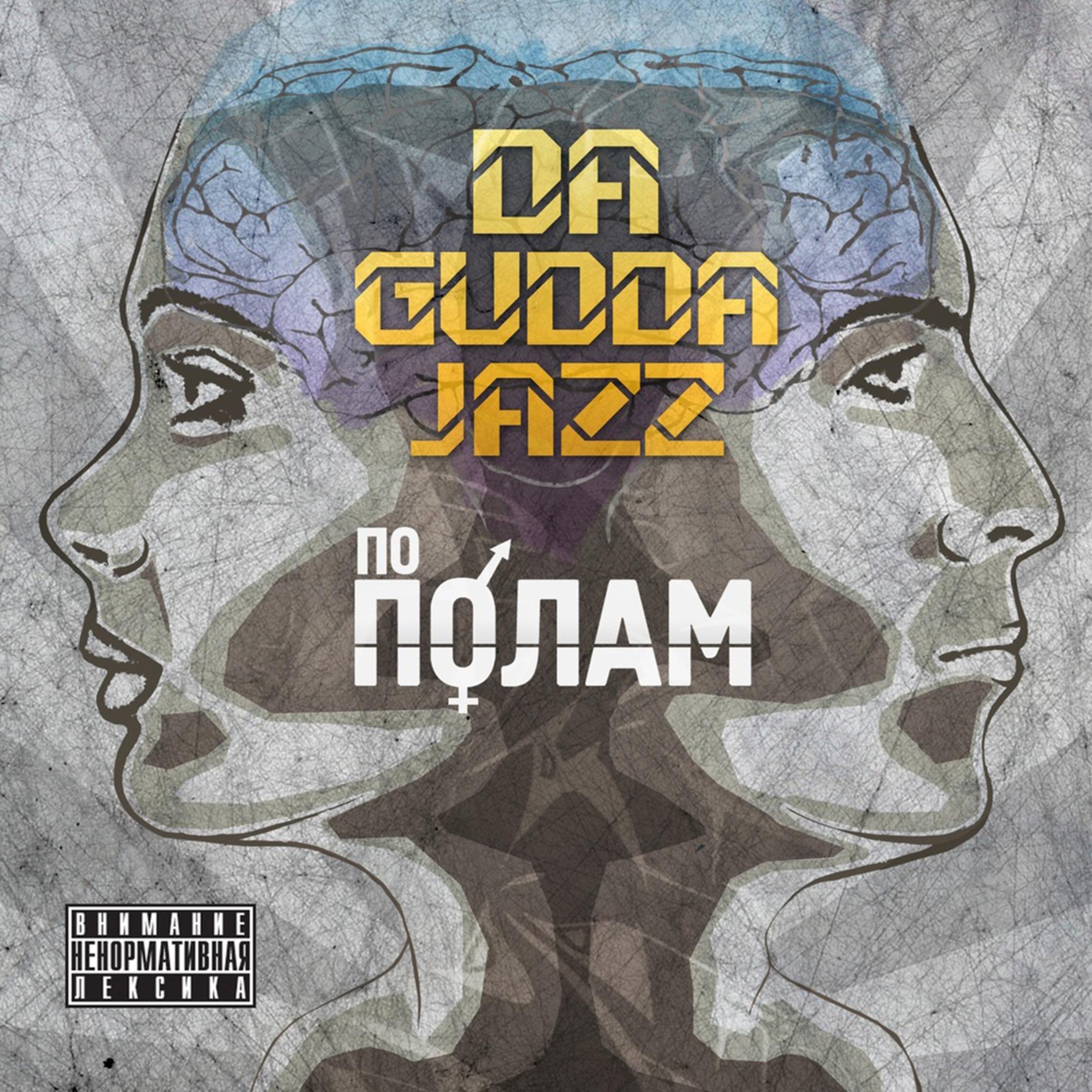 Da Gudda Jazz album По полам
