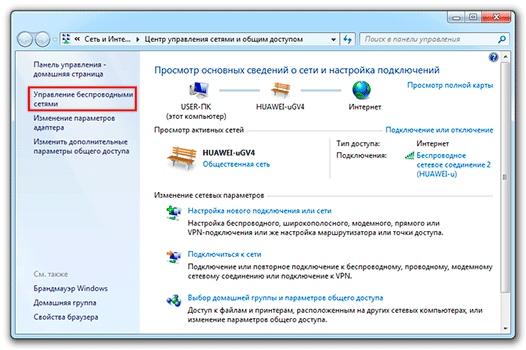 Как узнать пароль от Wi-Fi ?, изображение №5