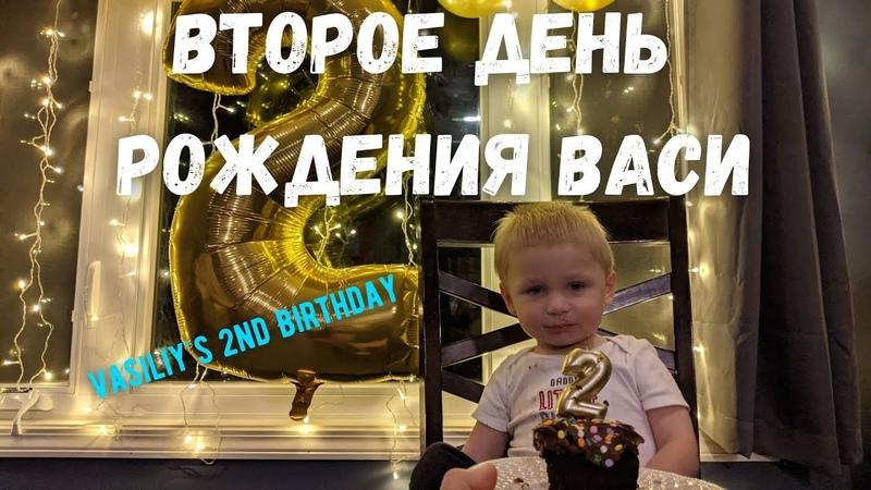 Второе День Рождения Васи