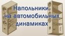 Напольник на автомобильных динамиках Урал Молот