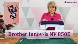 Brother Innov-is NV 850E. Обзор новой вышивальной машинки
