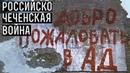 Первая Чеченская война - Самая страшная война современной России.
