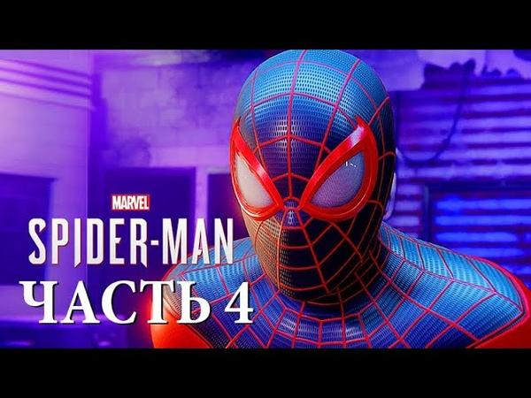 ЧЕЛОВЕК ПАУК МАЙЛЗ МОРАЛЕС Прохождение Часть 4 Spider Man Miles Morales PS5