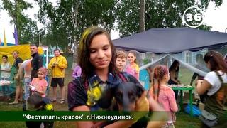 60 сек Фестиваль красок г Нижнеудинск
