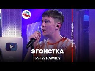 5sta Family - Эгоистка (LIVE Авторадио, шоу Мурзилки Live, )