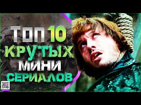 ТОП 10 ГЕНИАЛЬНЫХ МИНИ СЕРИАЛОВ