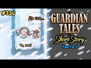 Guardian Tales. Short Story. Путешественники ледяной горы / Travelers of the ice Mountain. #230