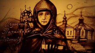 """Песочная анимация """"Обитель Святой Параскевы"""" - фильм Ксении Симоновой"""