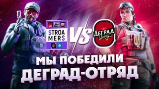 Как мы победили Деград-Отряд или шоу-матч на Russian Major League Season 6 // #RainbowSixSiege