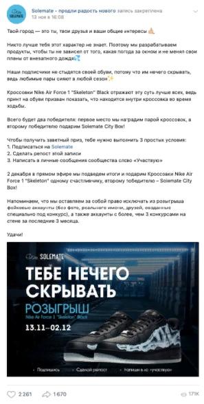 Пост с конкурсом в группе «ВКонтакте»