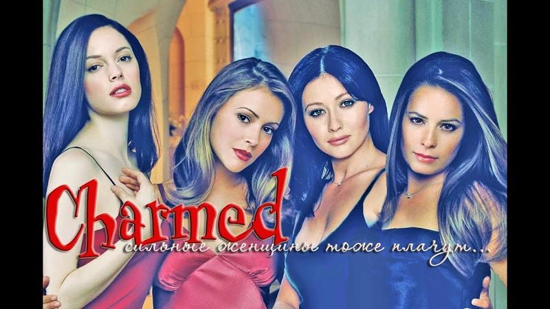 Halliwell Сильные женщины тоже плачут Charmed Зачарованные