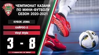 ФМФК 2020-2021. JOMA - Кубок Лиг. Серебряный Кубок. Кайрос-2 vs Vinyl Style. 3:8