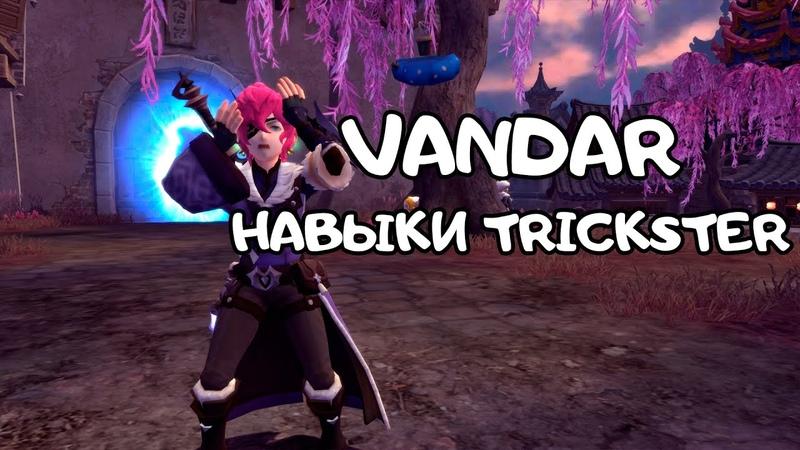 Vandar и его навыки Trickster Dragon Nest