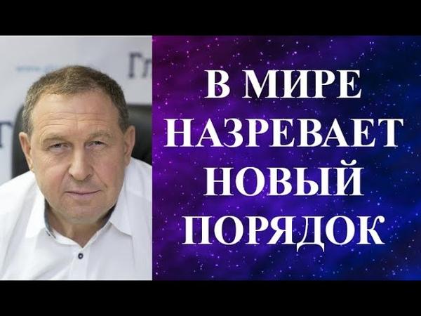 Андрей Илларионов В МИРЕ НАЗРЕВАЕТ НОВЫЙ ПОРЯДОК
