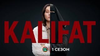 Халифат | Kalifat | Трейлер с русскими субтитрами | NETFLIX 2020
