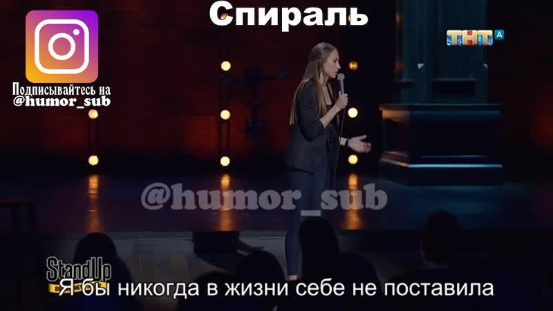 Stand Up Спираль Вика Складчикова