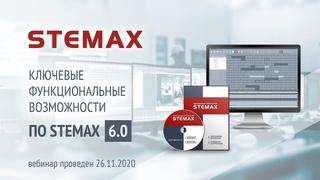 Вебинар. «Ключевые функциональные возможности ПО STEMAX 6.0»