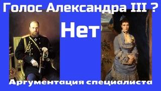 Псевдоголос царя. У Александра III не могло быть такого акцента. Комментарий специалиста из Гатчины