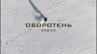 RabieS - ОБОРОТЕНЬ (официальное видео 2021)